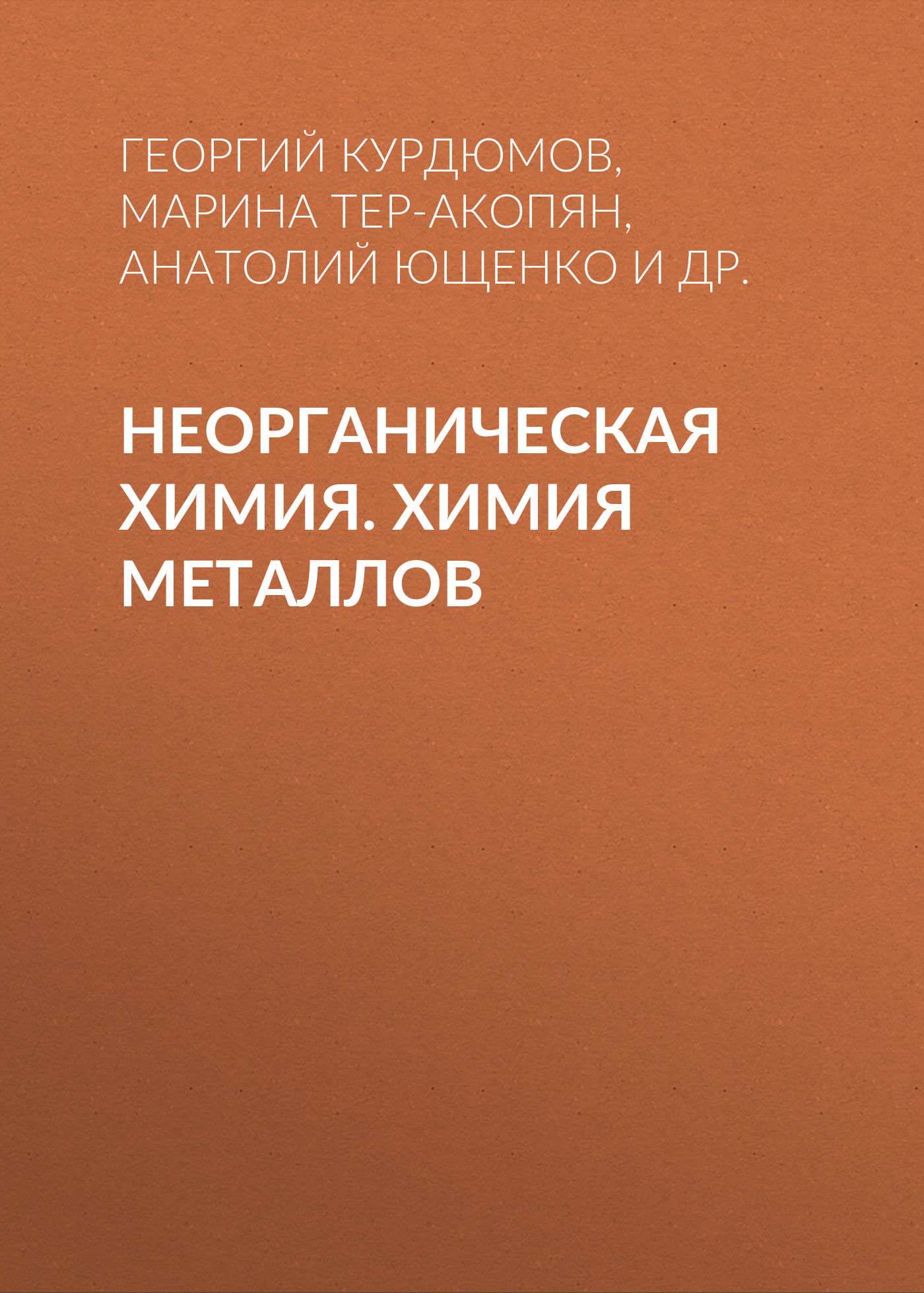 Марина Тер-Акопян бесплатно
