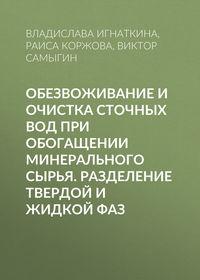 Раиса Коржова - Обезвоживание и очистка сточных вод при обогащении минерального сырья. Разделение твердой и жидкой фаз