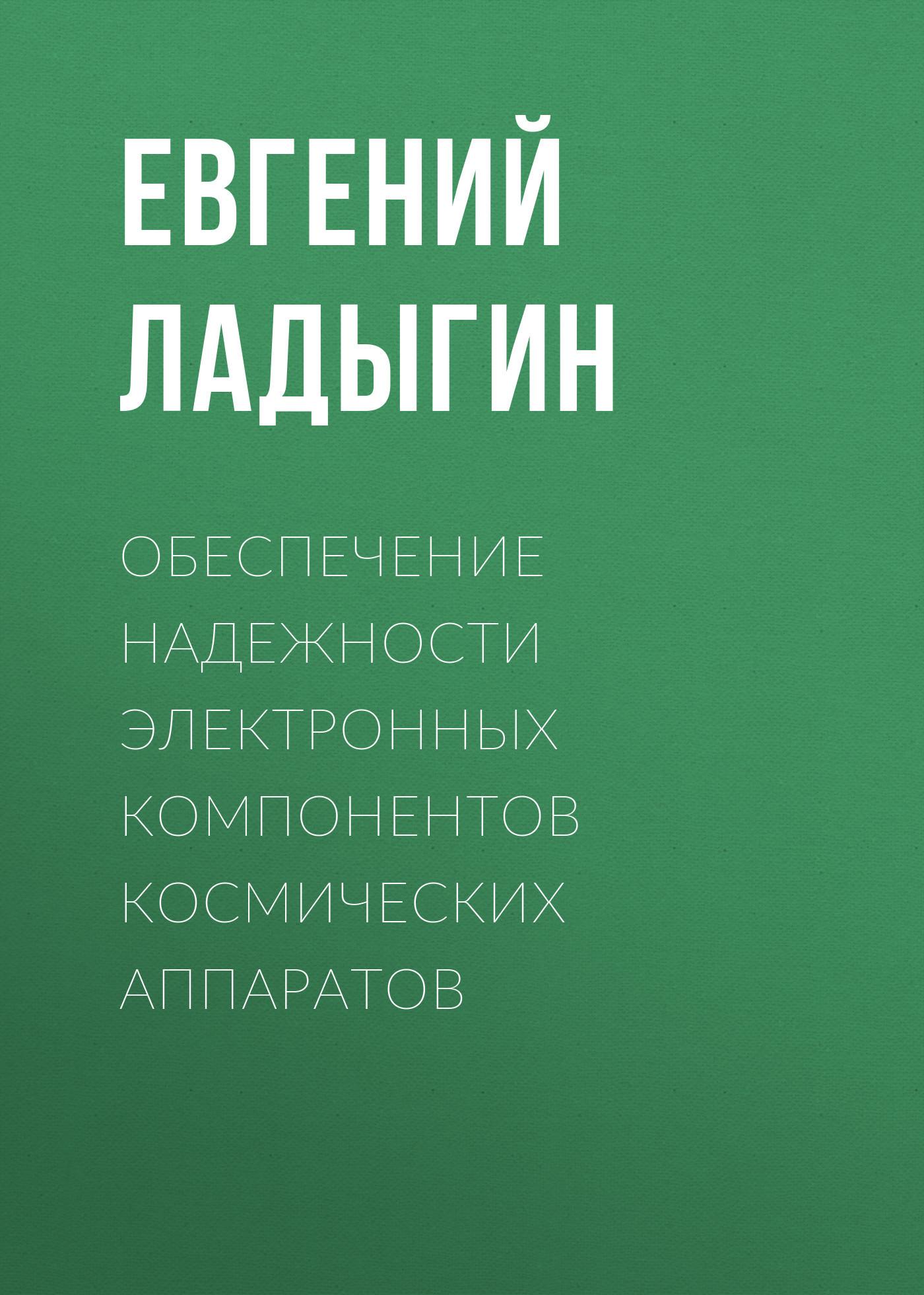 Евгений Ладыгин Обеспечение надежности электронных компонентов космических аппаратов