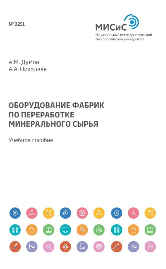 Александр Николаев Оборудование фабрик по переработке минерального сырья для эпиляции лазер оборудование