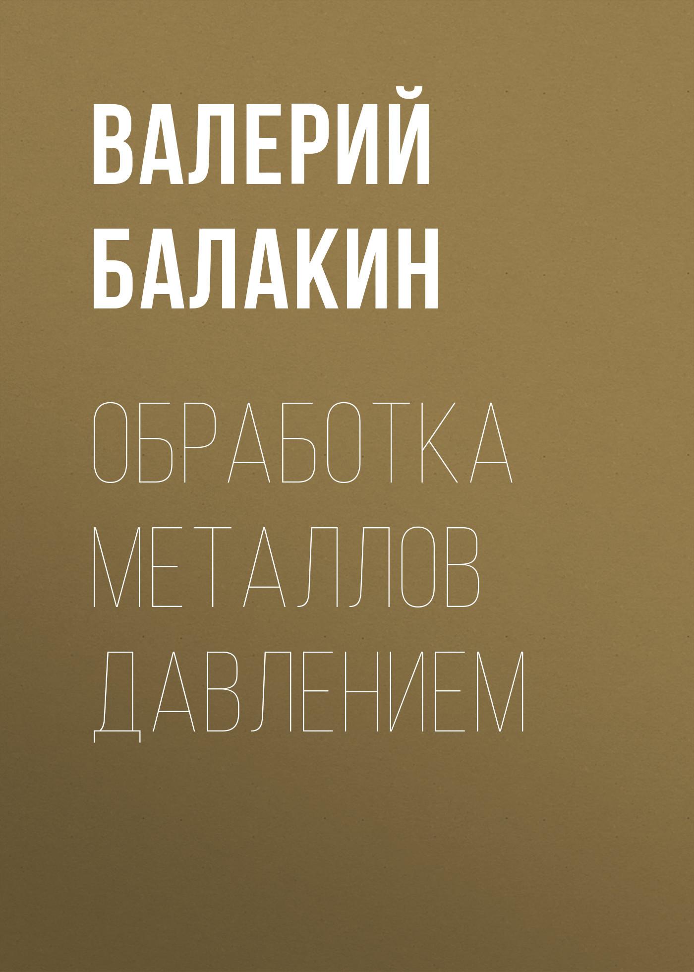 Валерий Балакин Обработка металлов давлением