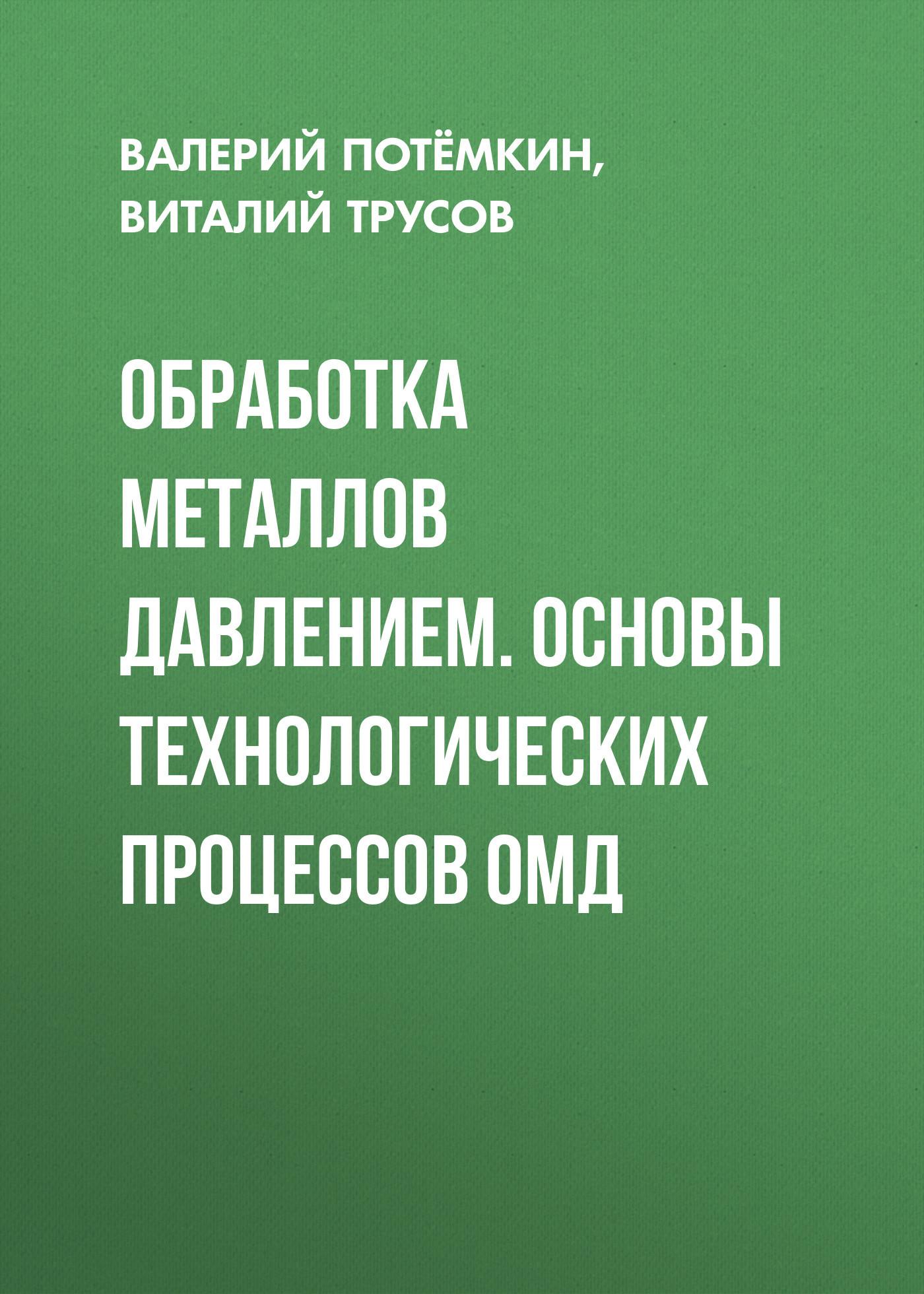 Валерий Потёмкин Обработка металлов давлением. Основы технологических процессов ОМД коровин в конец проекта украина