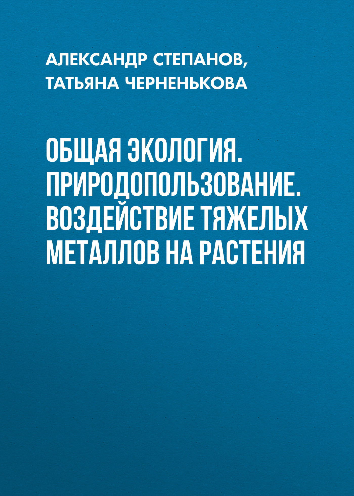 Александр Степанов бесплатно