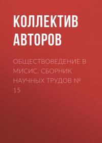 Коллектив авторов - Обществоведение в МИСиС. Сборник научных трудов № 15