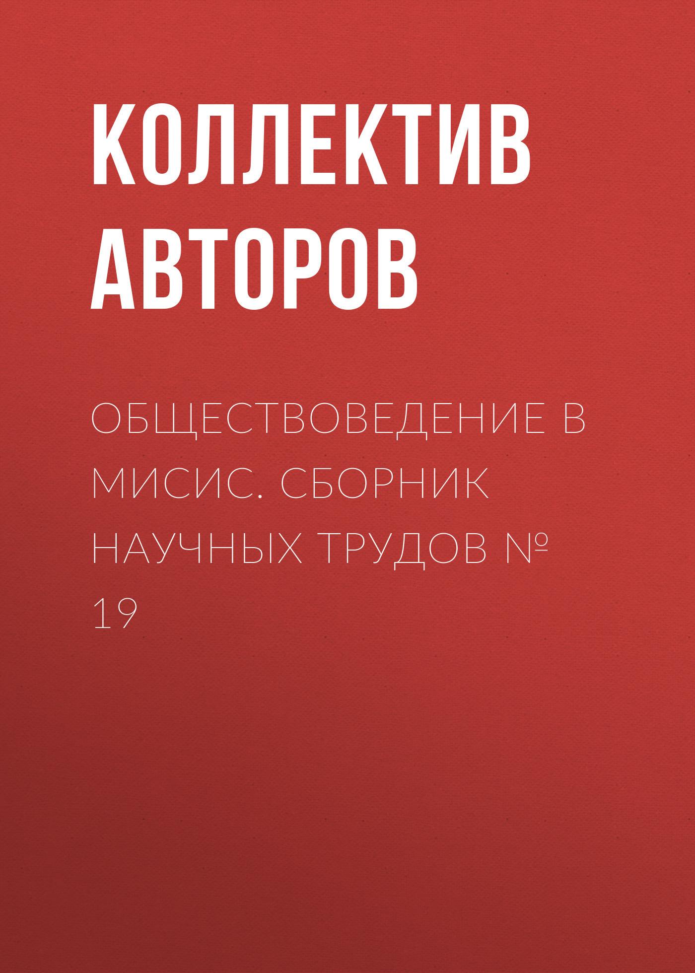 Коллектив авторов Обществоведение в МИСиС. Сборник научных трудов № 19
