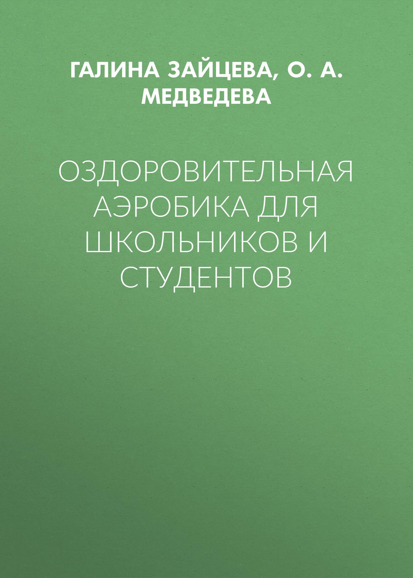 О. А. Медведева Оздоровительная аэробика для школьников и студентов