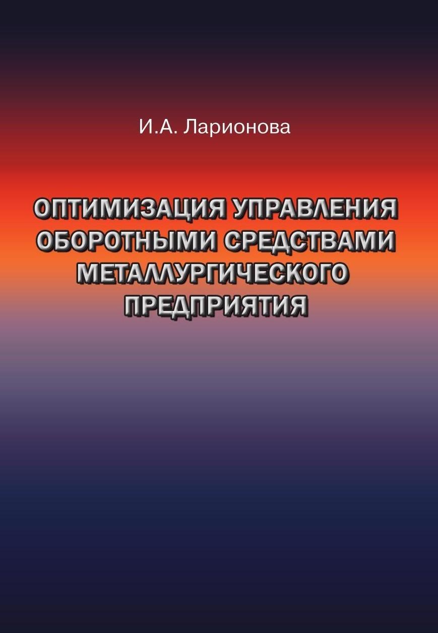 Ирина Ларионова Оптимизация управления оборотными средствами металлургического предприятия
