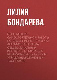 Лилия Бондарева - Организации самостоятельной работы по дисциплине «Практика английского языка: общесоциальный контекст» с помощью Кембриджской системы управления обучением Touchstone