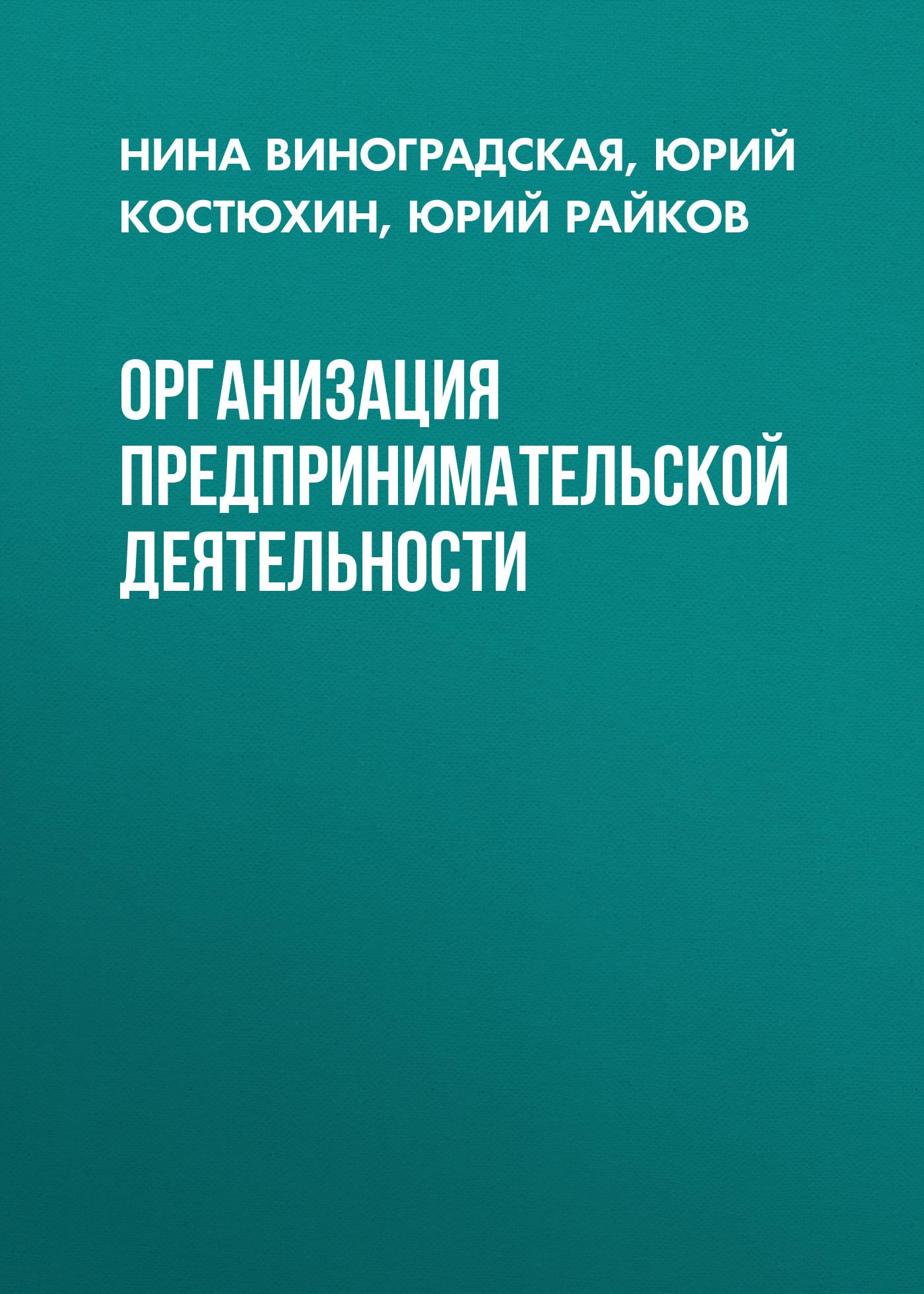 Юрий Костюхин. Организация предпринимательской деятельности