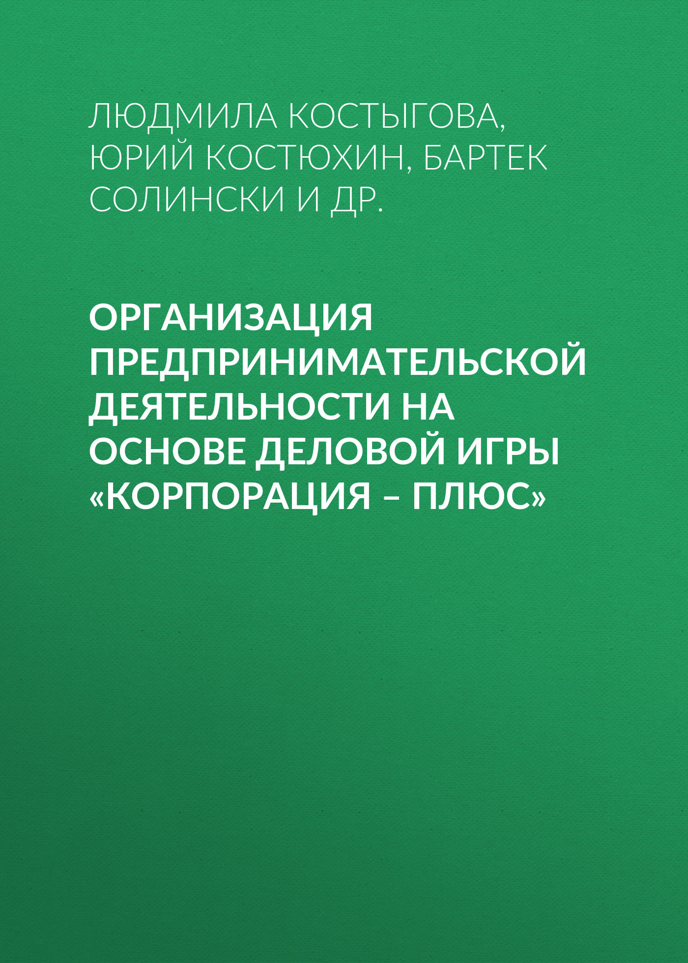 Юрий Костюхин Организация предпринимательской деятельности на основе деловой игры «корпорация – плюс»
