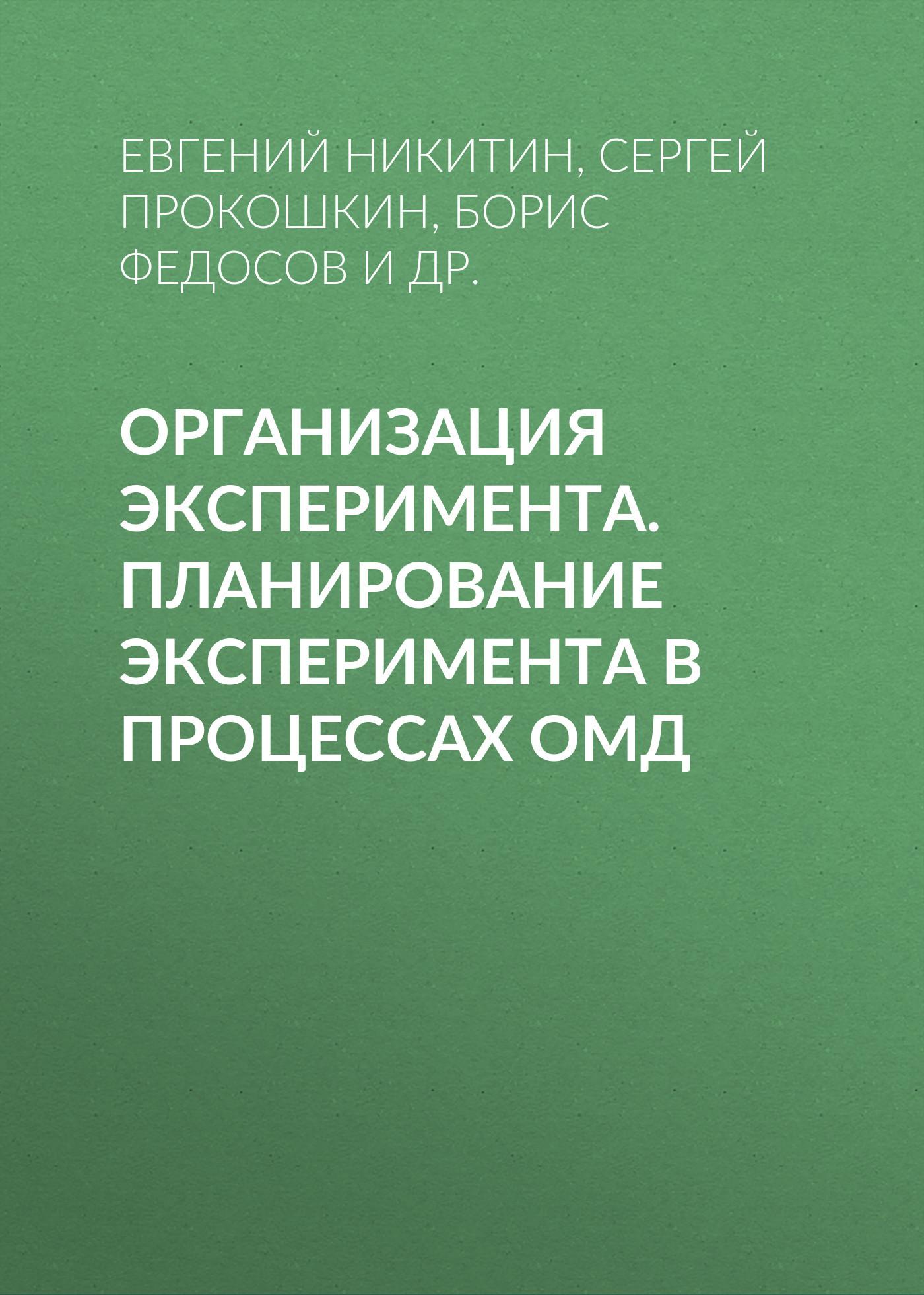 Евгений Никитин бесплатно