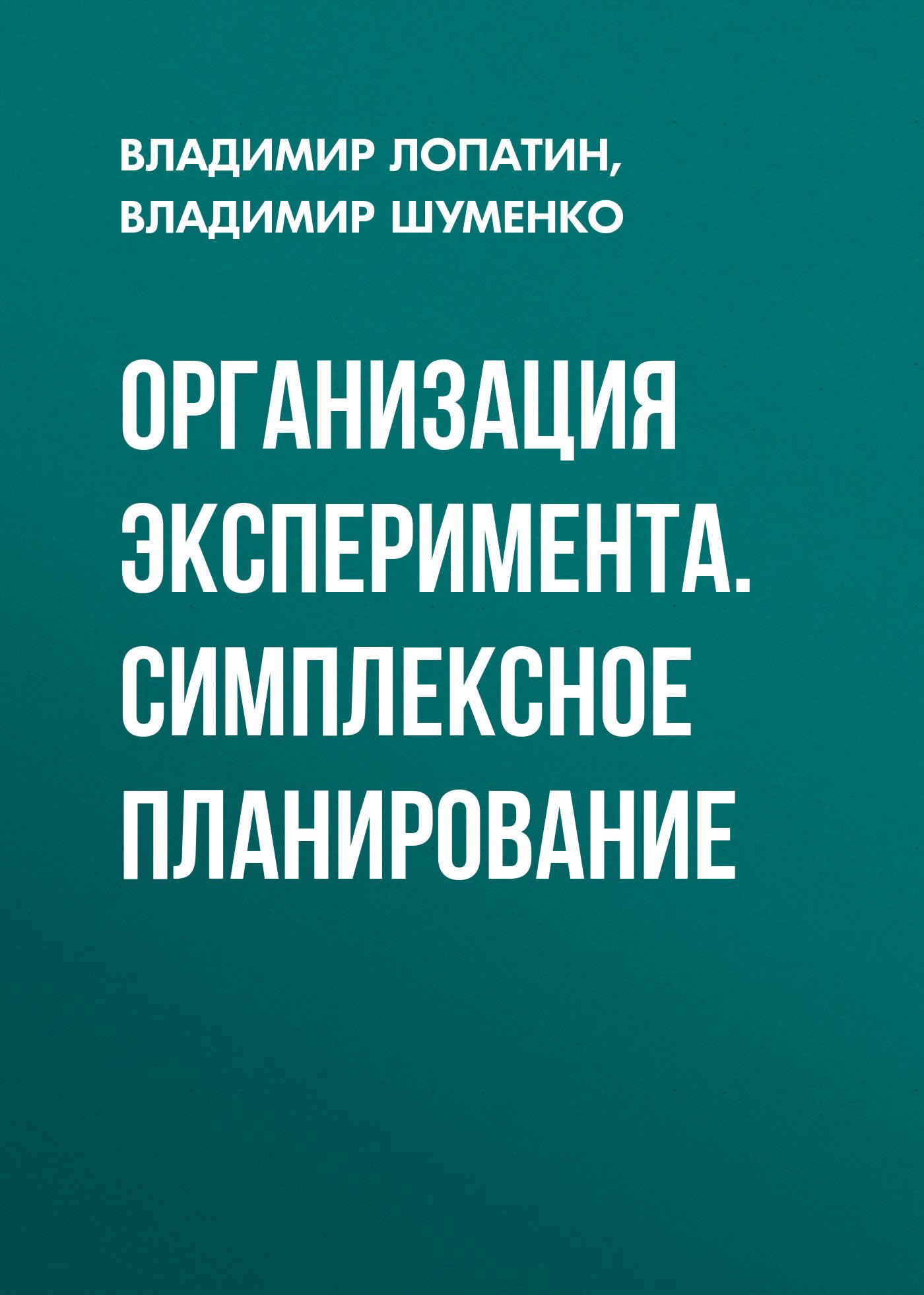 Владимир Лопатин бесплатно