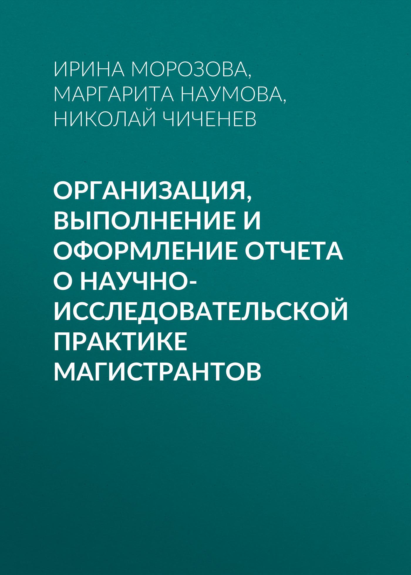 Ирина Морозова Организация, выполнение и оформление отчета о научно-исследовательской практике магистрантов