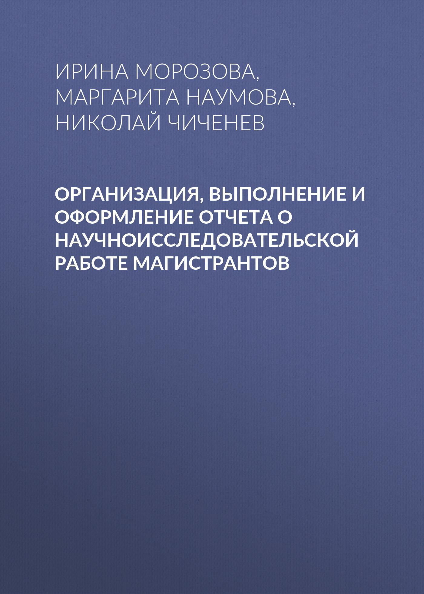 Ирина Морозова Организация, выполнение и оформление отчета о научноисследовательской работе магистрантов