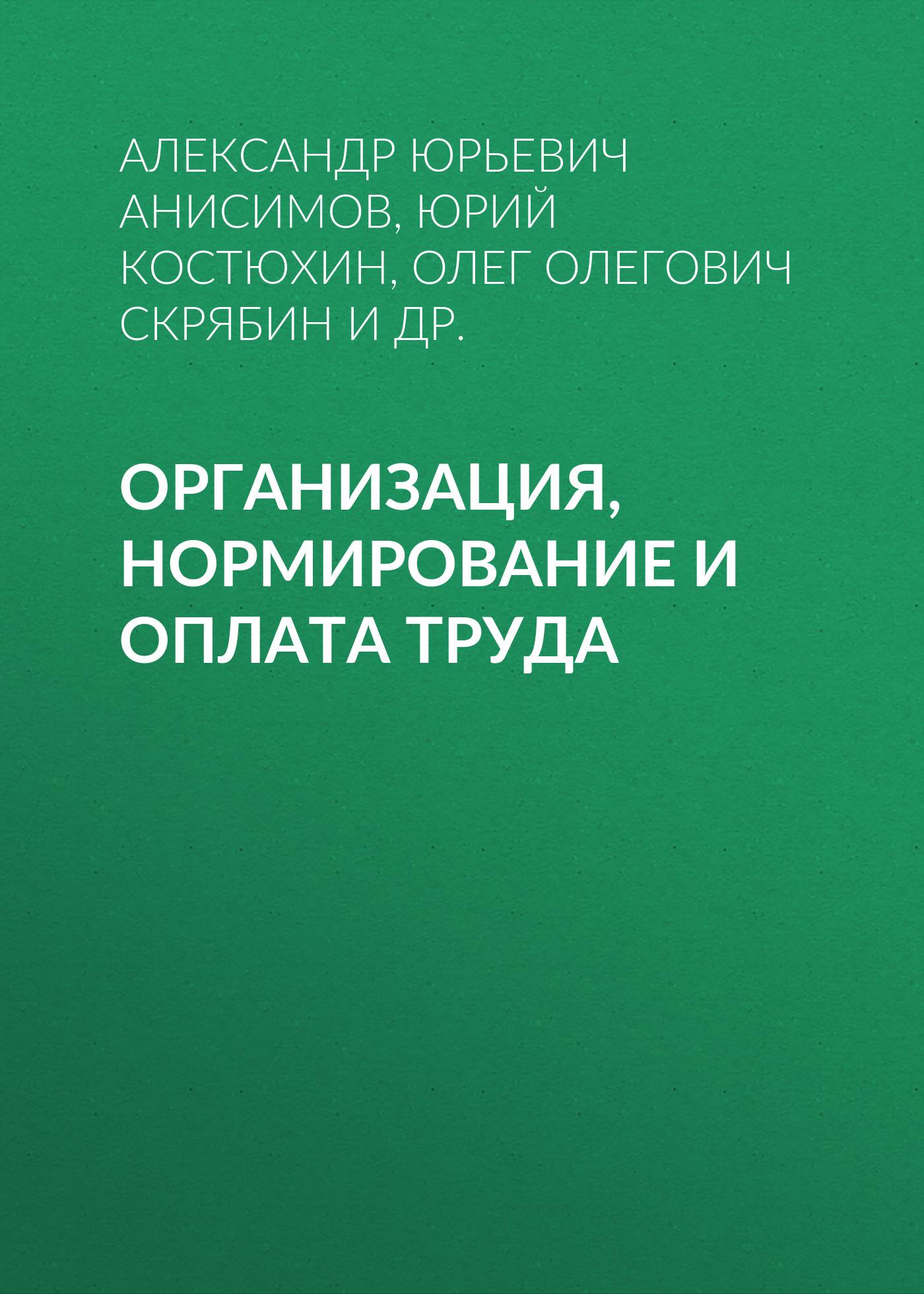 Юрий Костюхин Организация, нормирование и оплата труда бычин в шубенкова е регламентация и нормирование труда учебное пособие