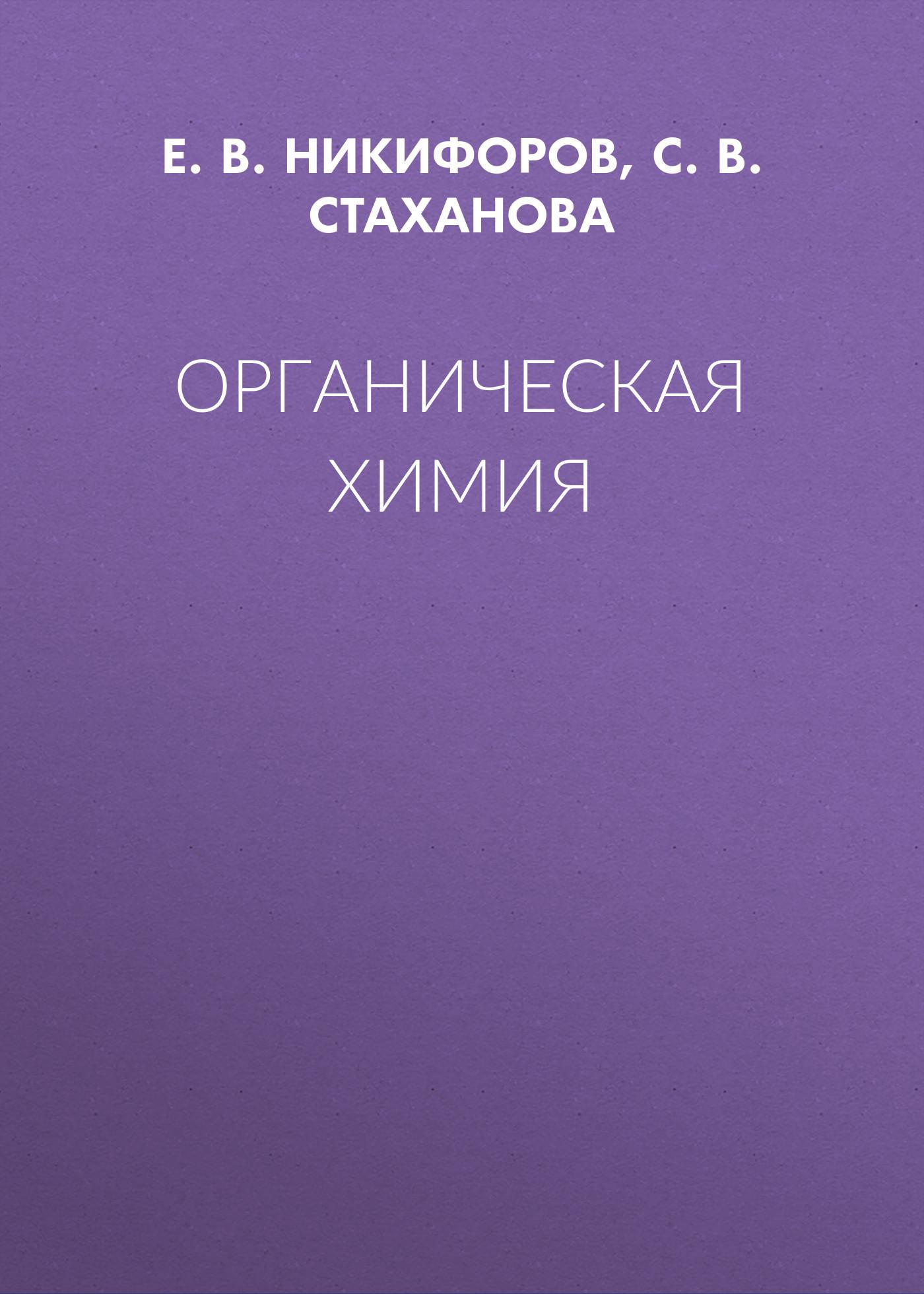 С.В. Стаханова Органическая химия органическая химия учебник