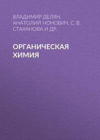 С. В. Стаханова - Органическая химия
