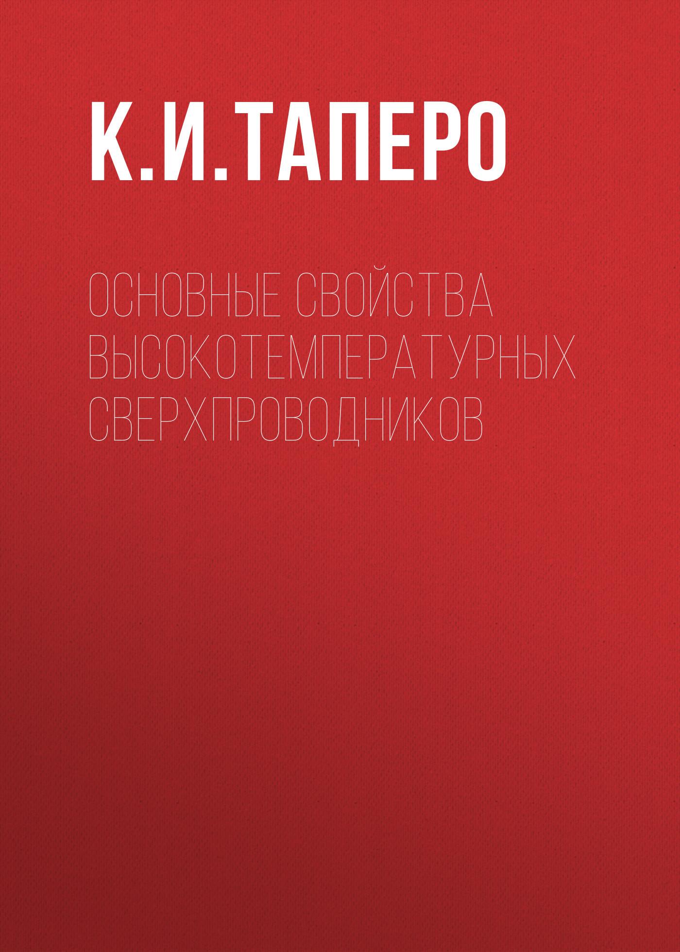 К. И. Таперо Основные свойства высокотемпературных сверхпроводников