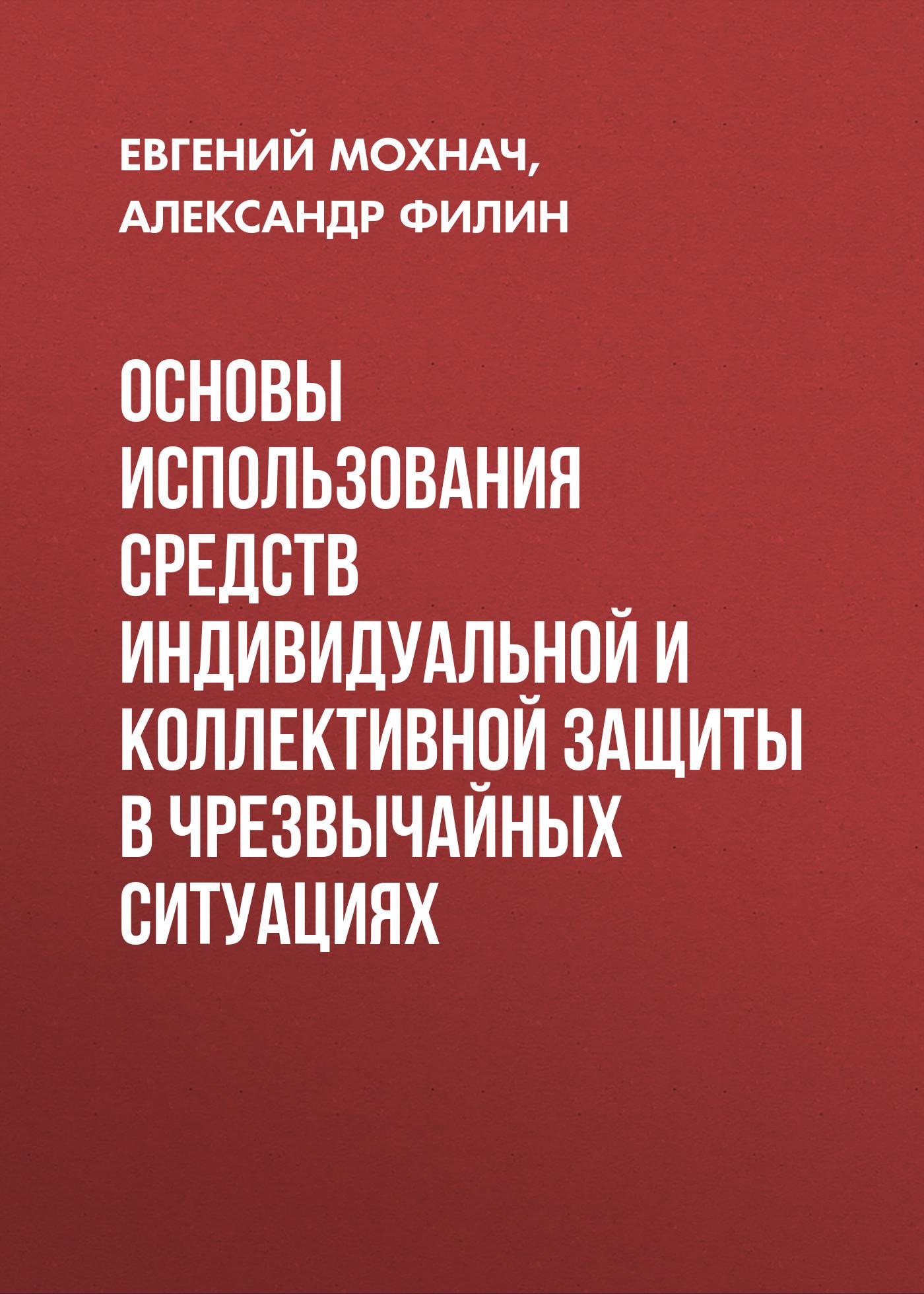 Обложка книги Основы использования средств индивидуальной и коллективной защиты в чрезвычайных ситуациях, автор Александр Филин
