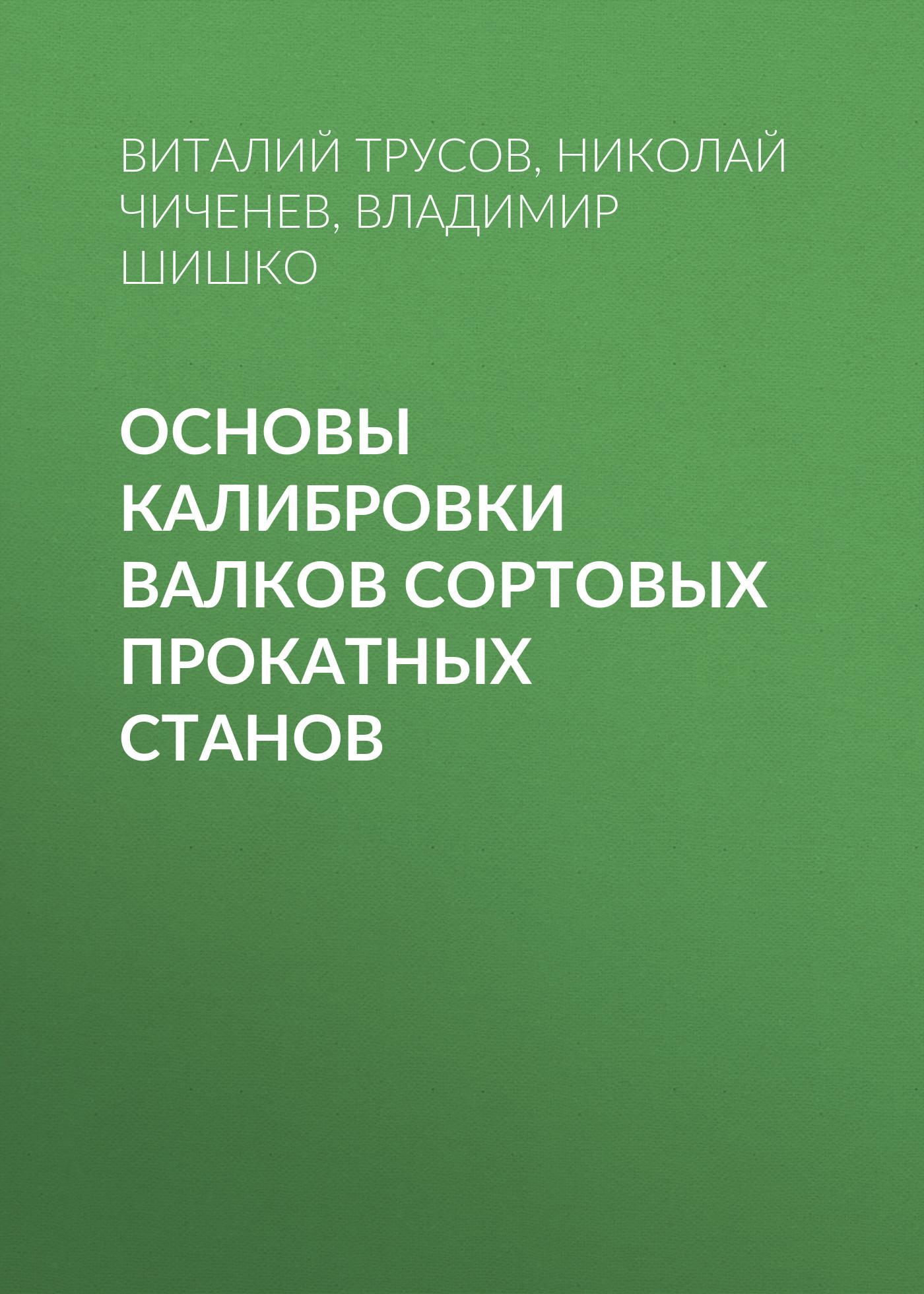 Николай Чиченев Основы калибровки валков сортовых прокатных станов