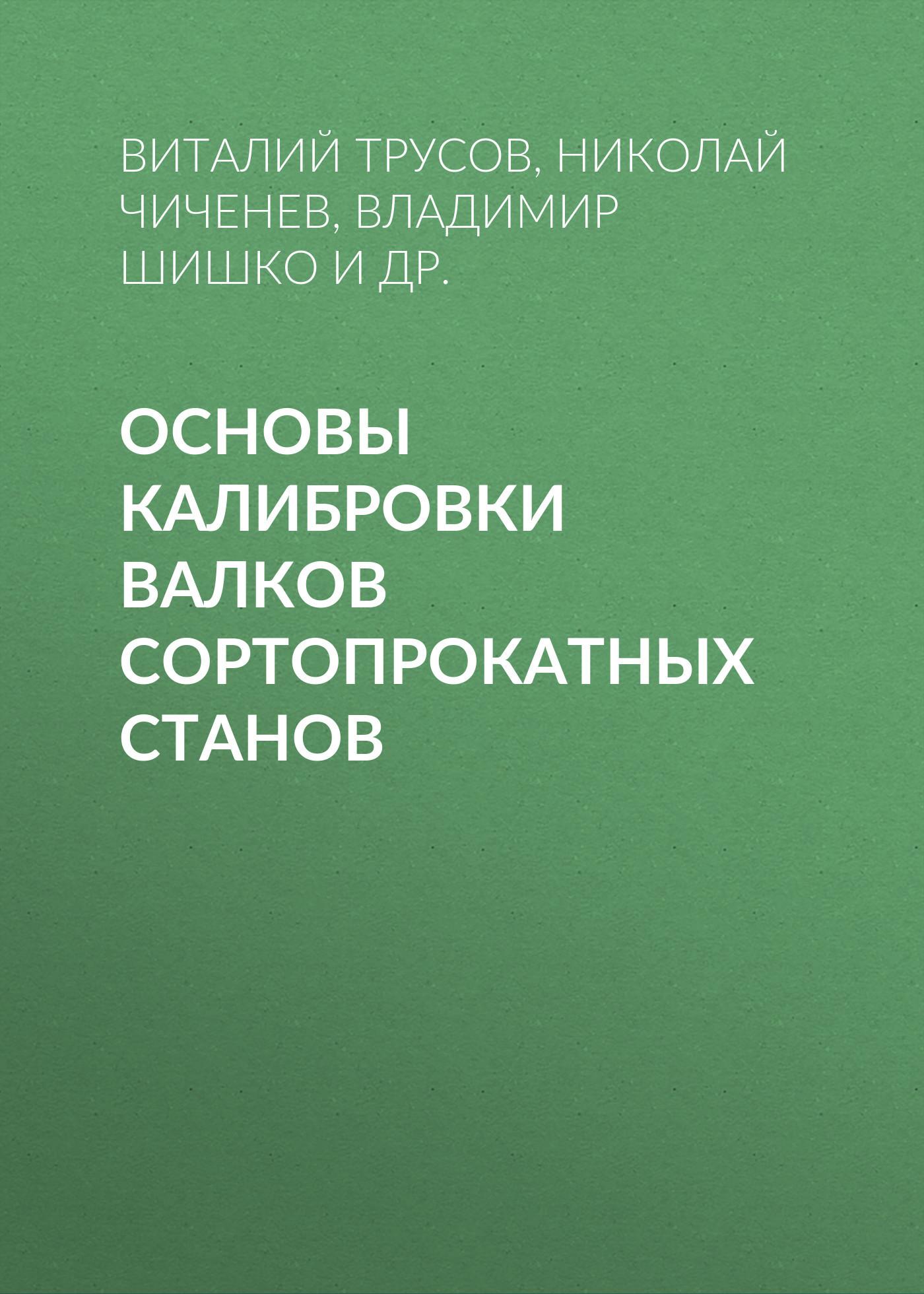 Николай Чиченев бесплатно