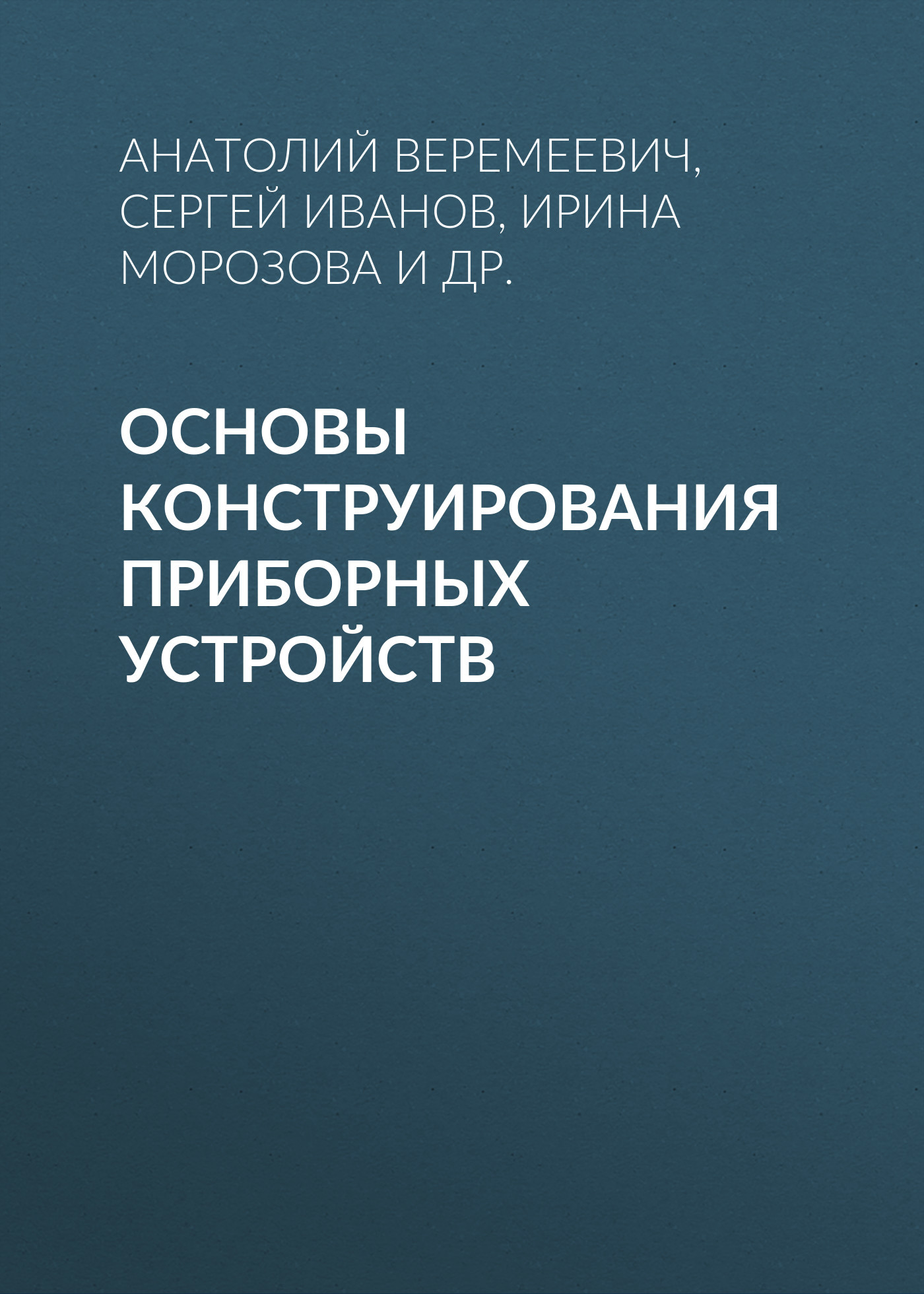 Анатолий Веремеевич Основы конструирования приборных устройств коровин в конец проекта украина