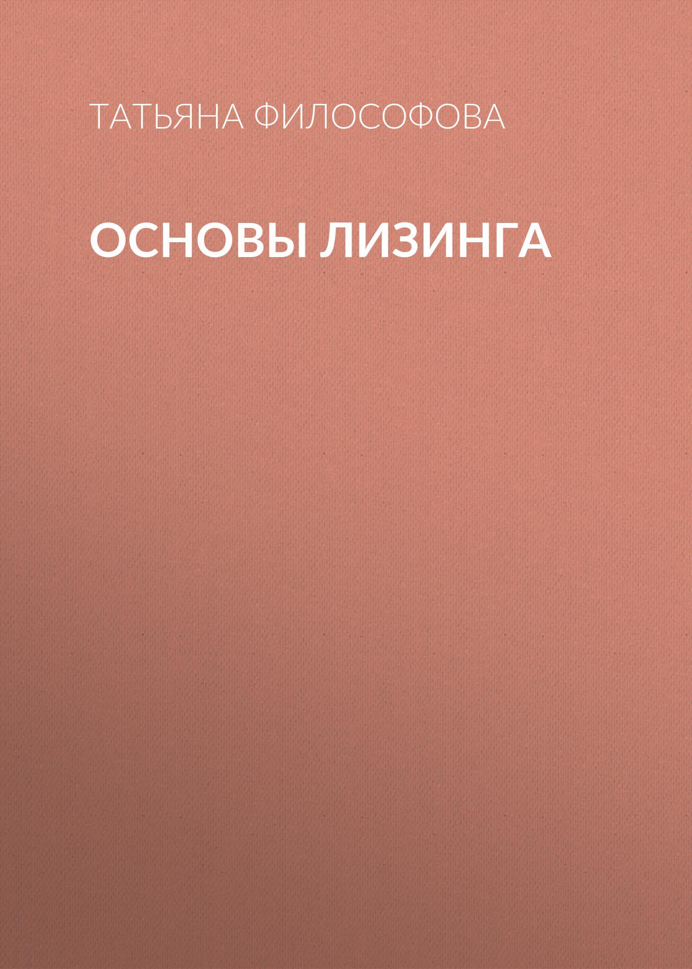 Татьяна Философова. Основы лизинга