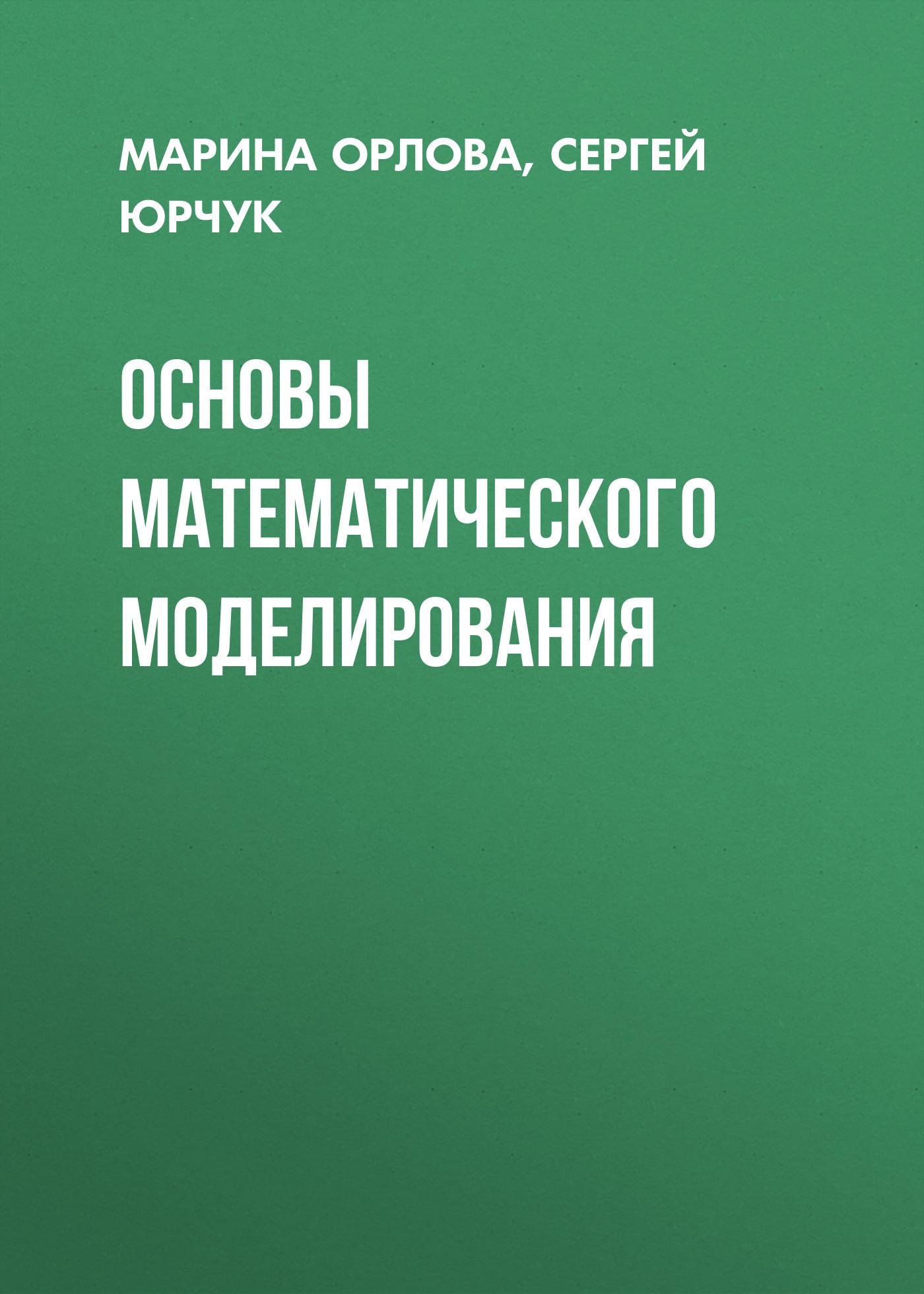 Сергей Юрчук Основы математического моделирования visual basic 2008 程序设计教程