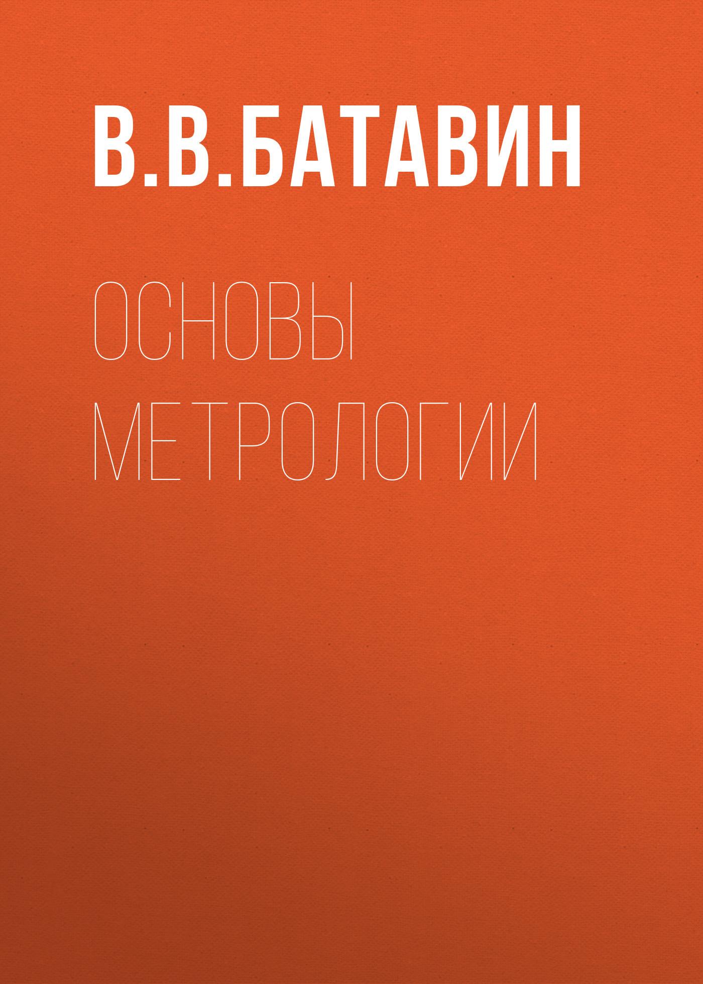 В.В. Батавин Основы метрологии