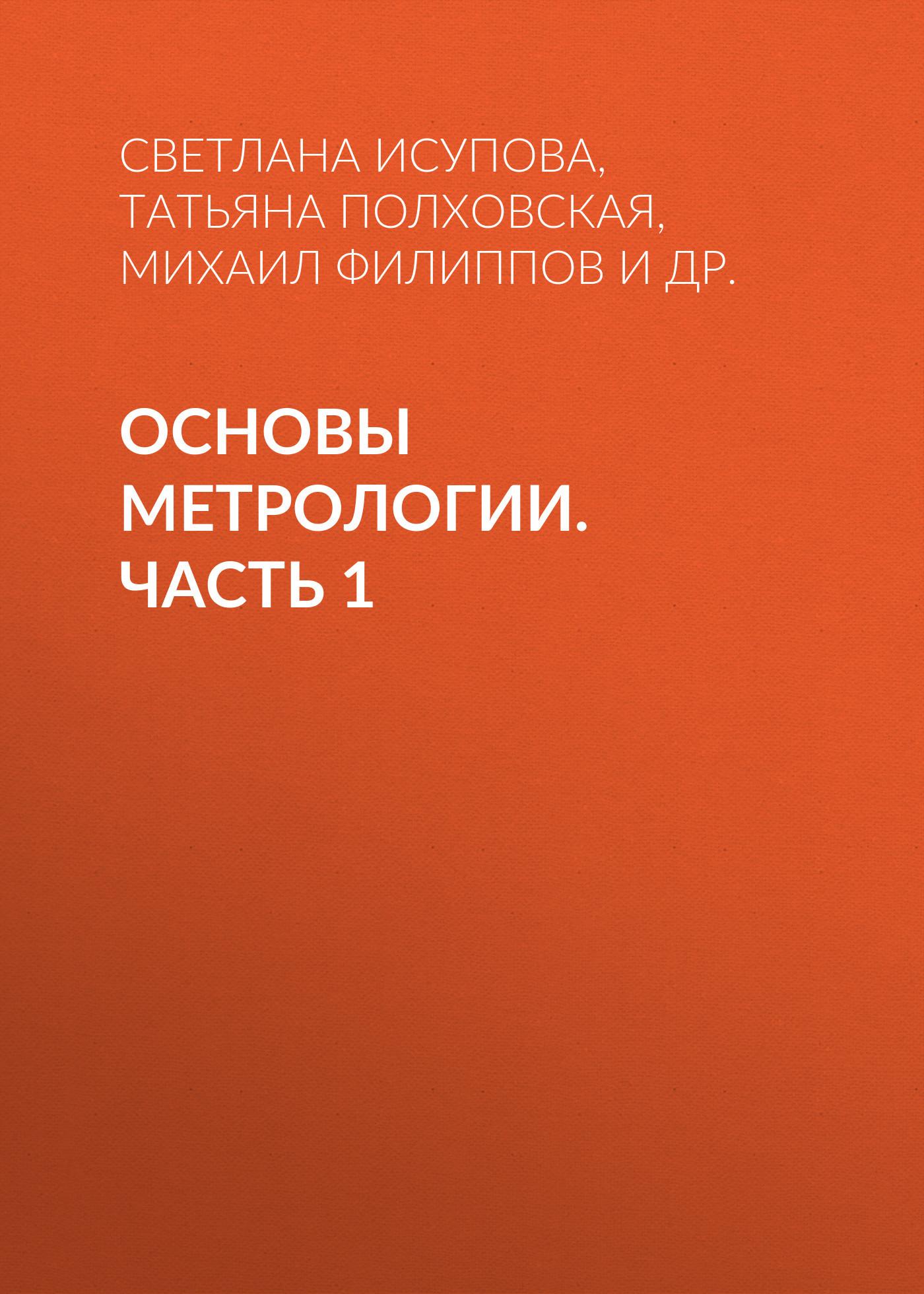 Татьяна Полховская Основы метрологии. Часть 1