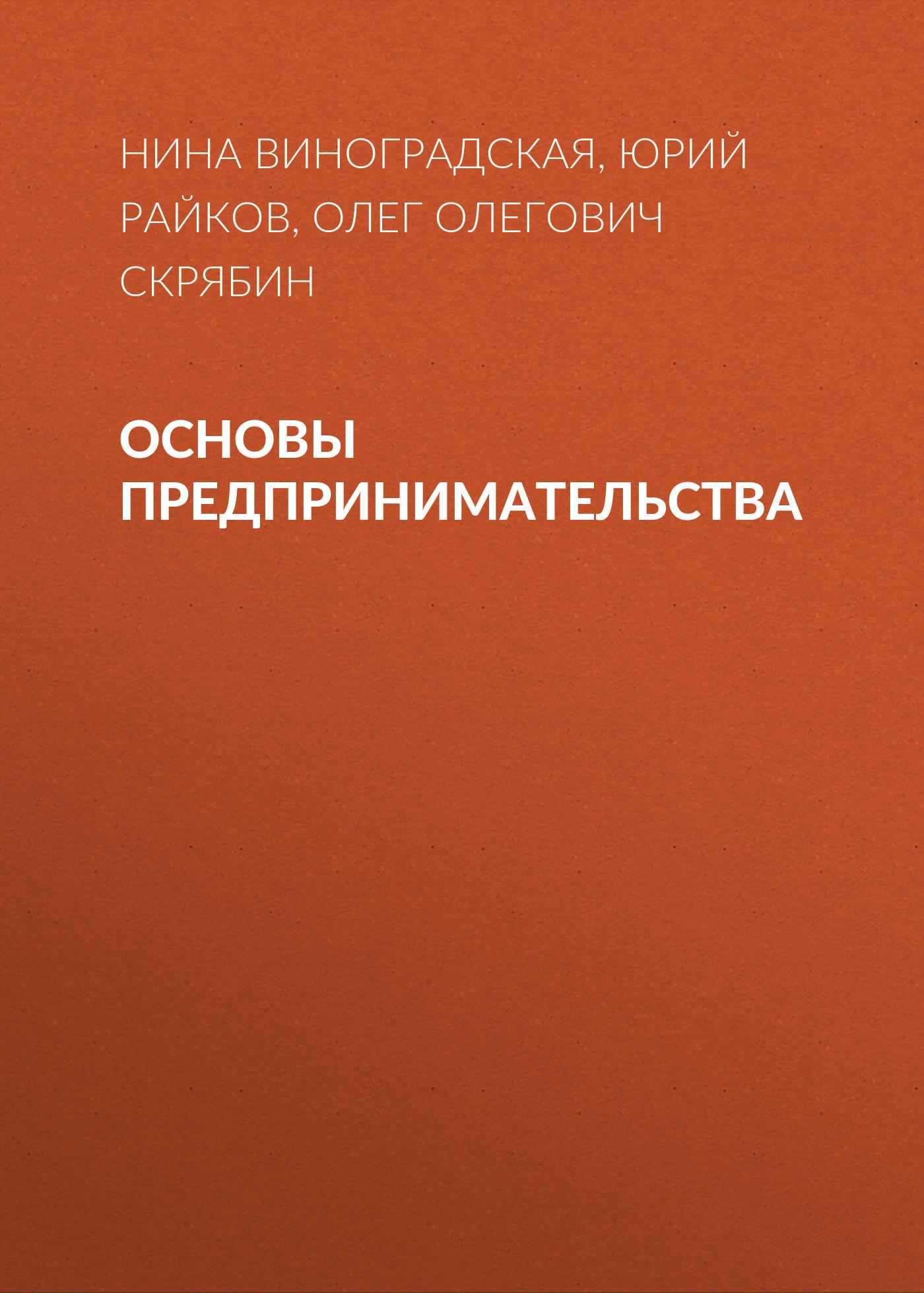 Олег Олегович Скрябин. Основы предпринимательства