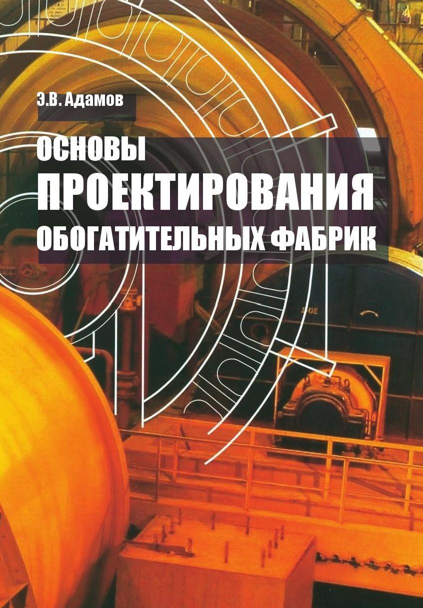 Эдуард Адамов Основы проектирования обогатительных фабрик