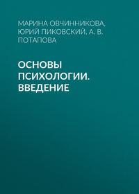 А. В. Потапова - Основы психологии. Введение