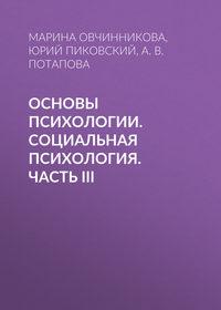 А. В. Потапова - Основы психологии. Социальная психология. Часть III