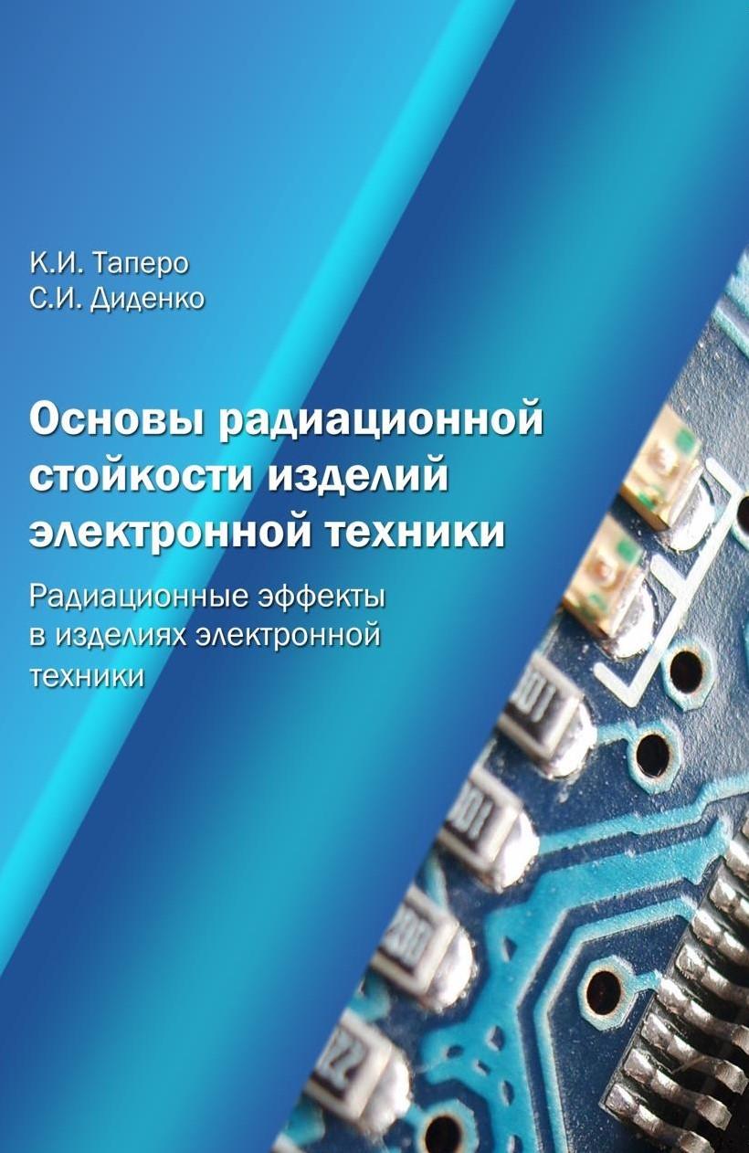 К. И. Таперо Основы радиационной стойкости изделий электронной техники. Радиационные эффекты в изделиях электронной техники
