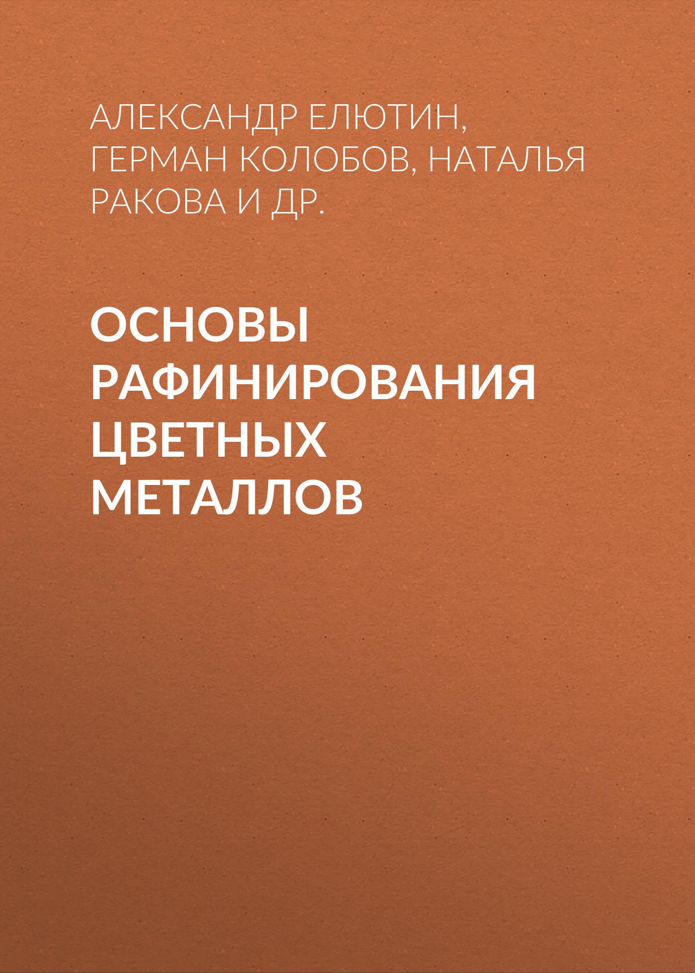 Александр Елютин бесплатно