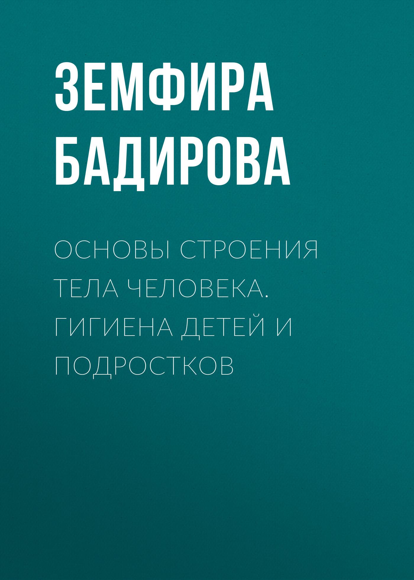 Земфира Бадирова Основы строения тела человека. Гигиена детей и подростков основы гигиены учащихся