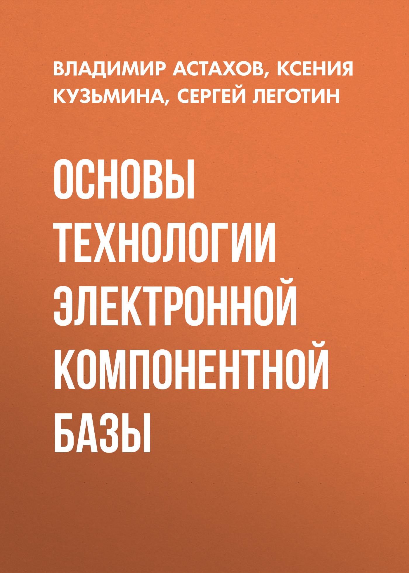 Владимир Астахов Основы технологии электронной компонентной базы