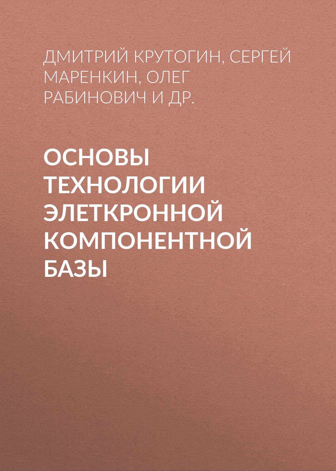 Дмитрий Крутогин Основы технологии элеткронной компонентной базы