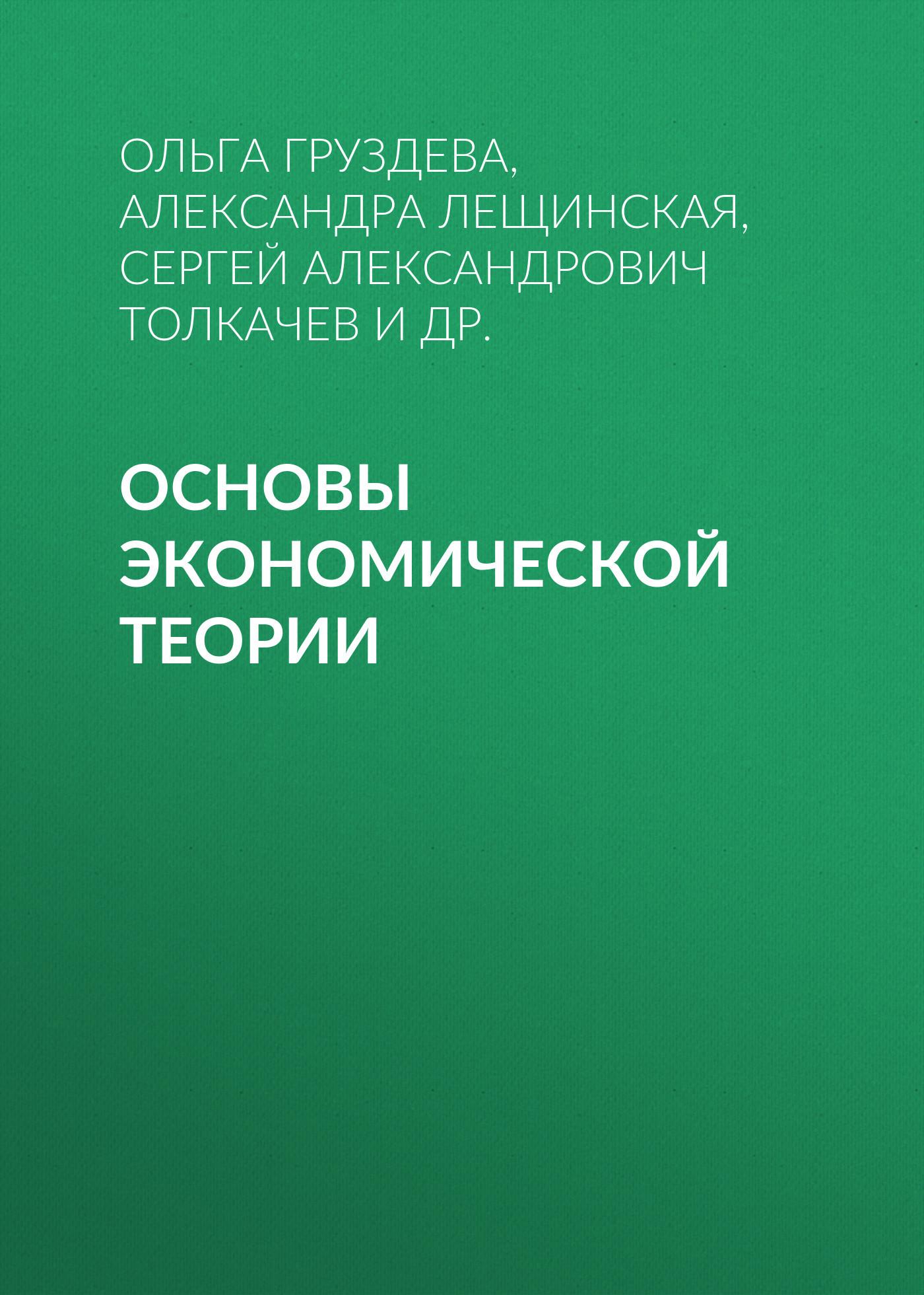 Александра Лещинская Основы экономической теории основы теории корабля