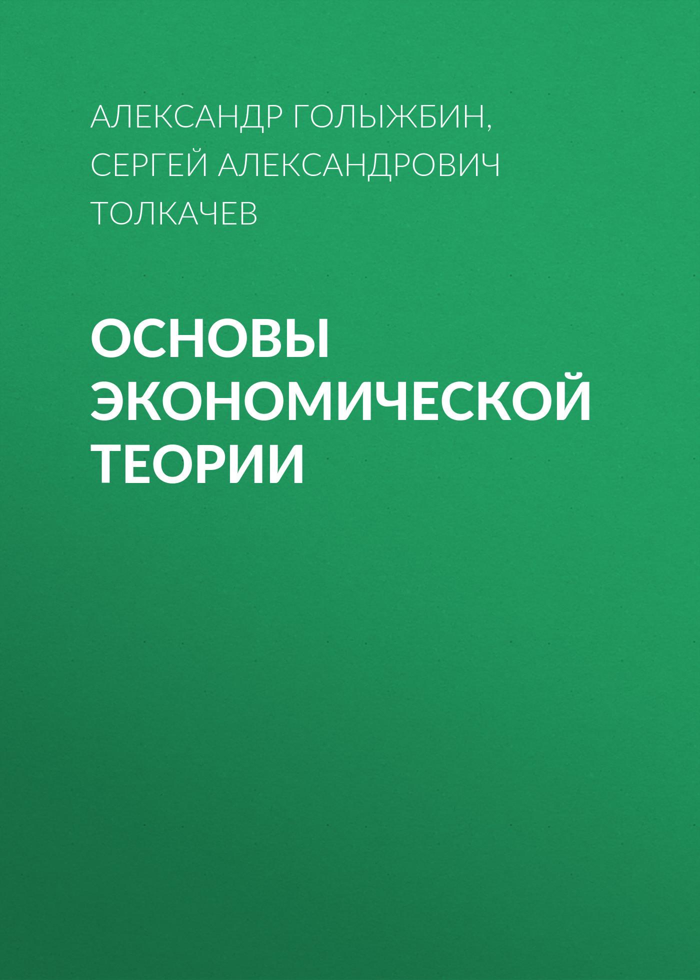 Сергей Александрович Толкачев Основы экономической теории виктор варягин практические рекомендации по океанскому и морскому яхтингу