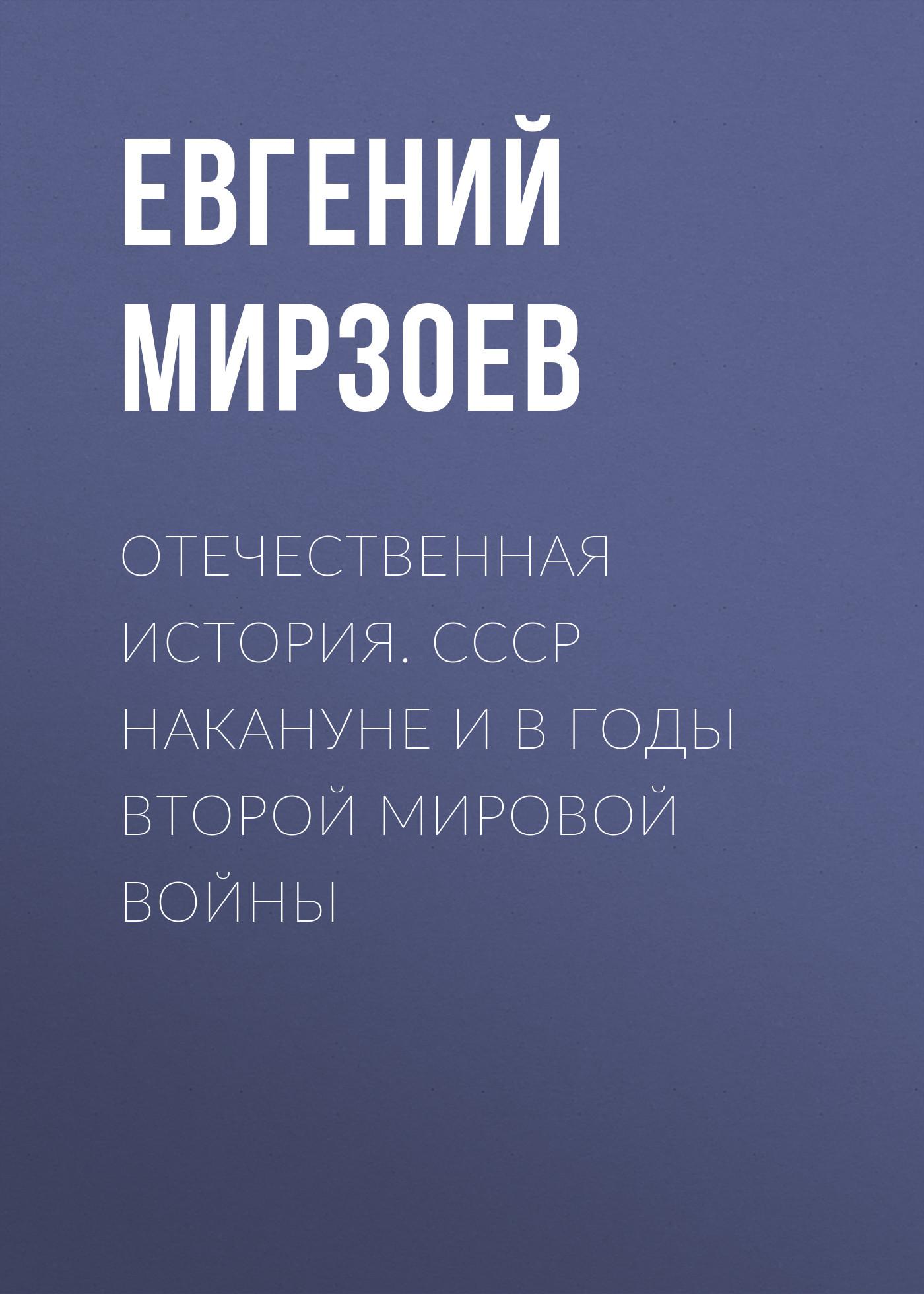 Евгений Мирзоев Отечественная история. СССР накануне и в годы Второй мировой войны