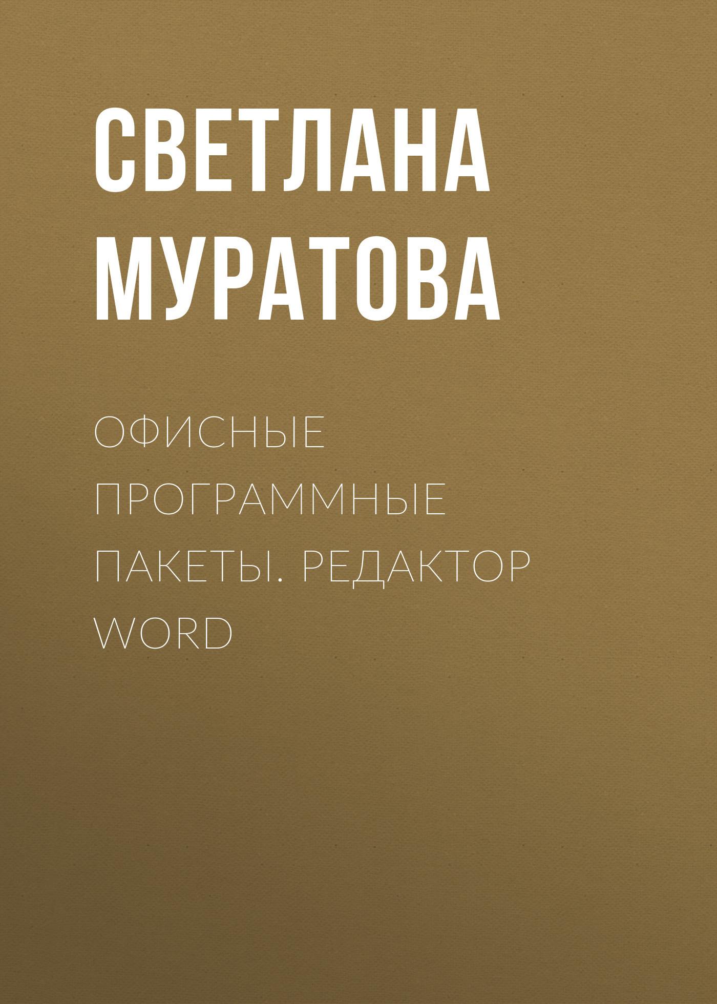 Светлана Муратова Офисные программные пакеты. Редактор WORD купить в украине банкетки скамейки офисные