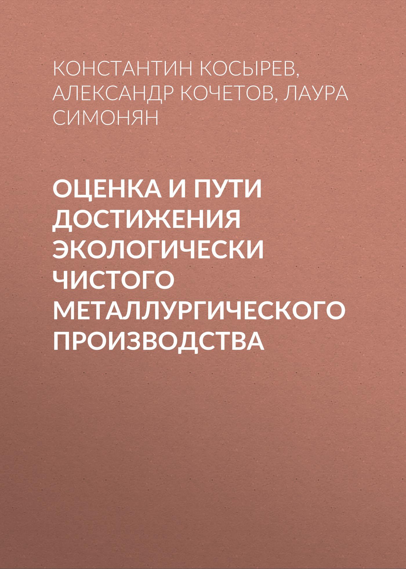 Александр Кочетов Оценка и пути достижения экологически чистого металлургического производства александр кочетов анализ показателей деятельности мисис за 2006 год