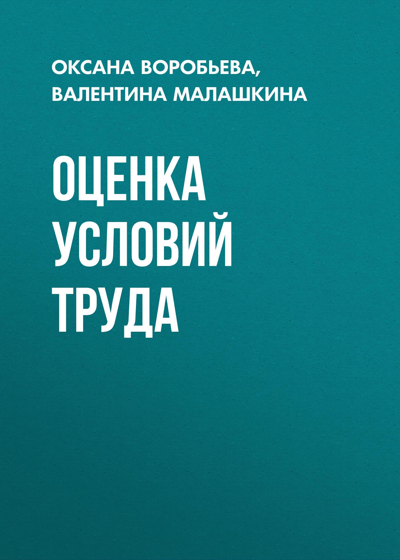 Валентина Малашкина Оценка условий труда связь на промышленных предприятиях