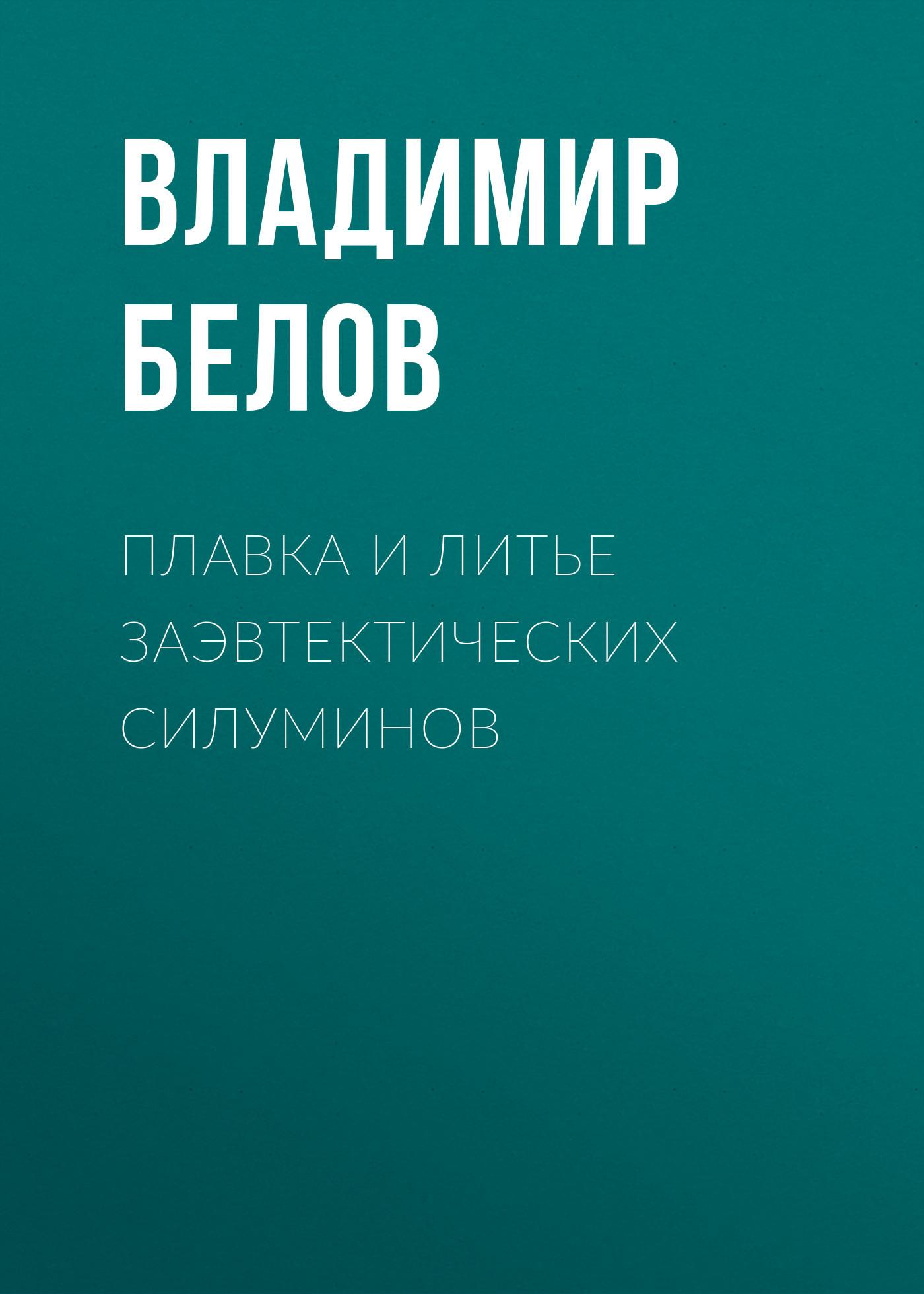 Владимир Белов Плавка и литье заэвтектических силуминов диски изготовленные гравитационным литьем под давлением оборудование