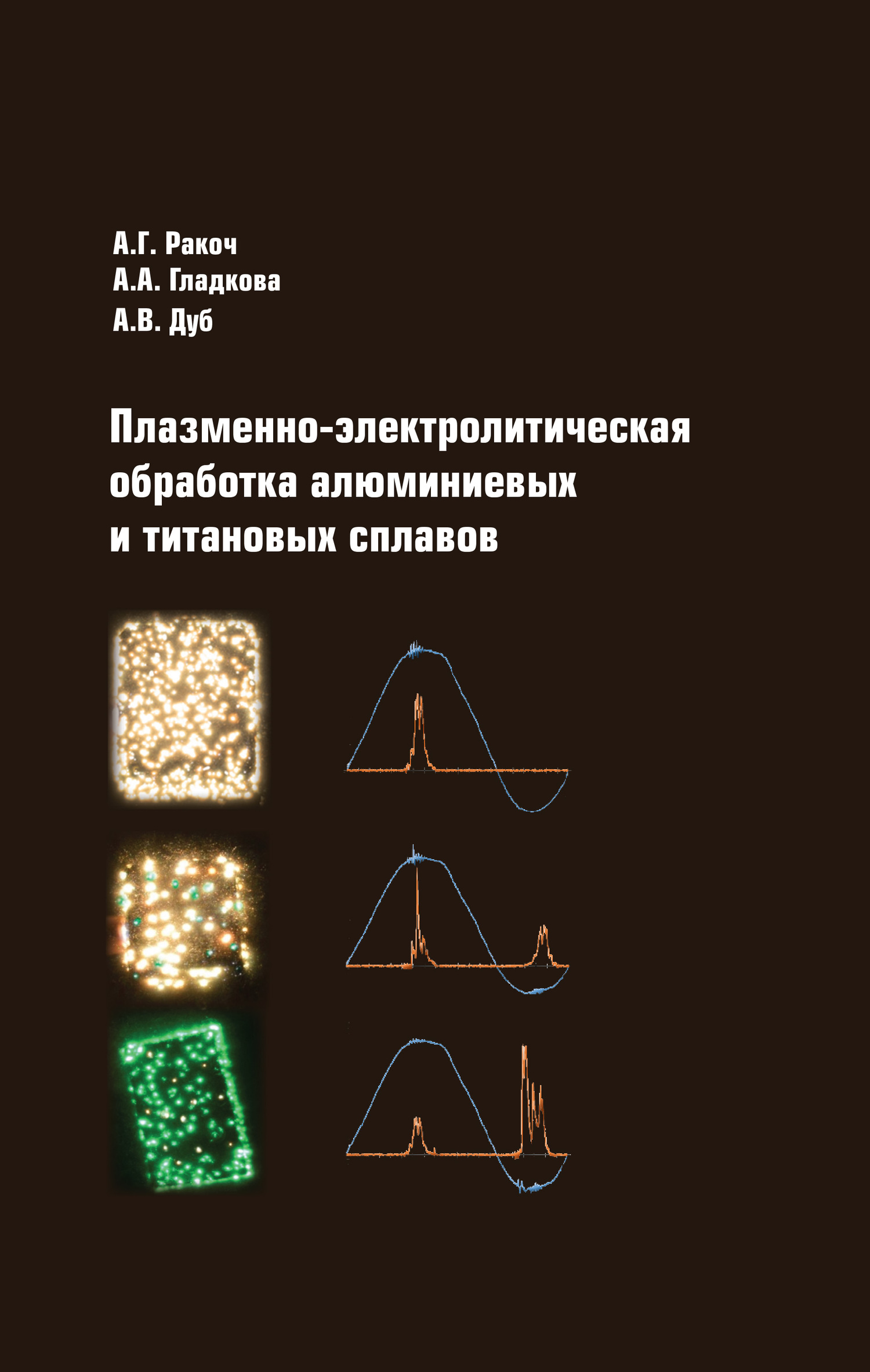 Обложка книги Плазменно-электролитическая обработка алюминиевых и титановых сплавов, автор Александр Ракоч