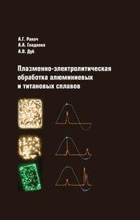 - Плазменно-электролитическая обработка алюминиевых и титановых сплавов
