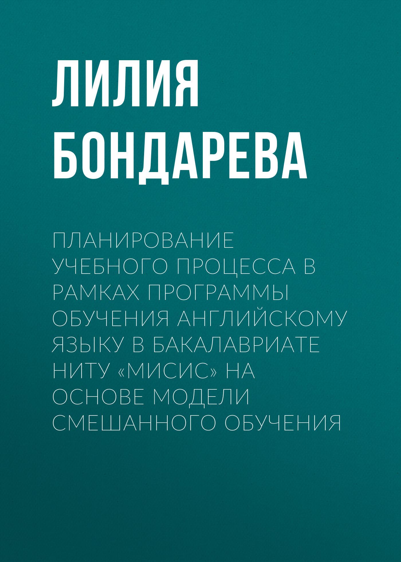 Лилия Бондарева. Планирование учебного процесса в рамках программы обучения английскому языку в бакалавриате ниту «МИСиС» на основе модели смешанного обучения