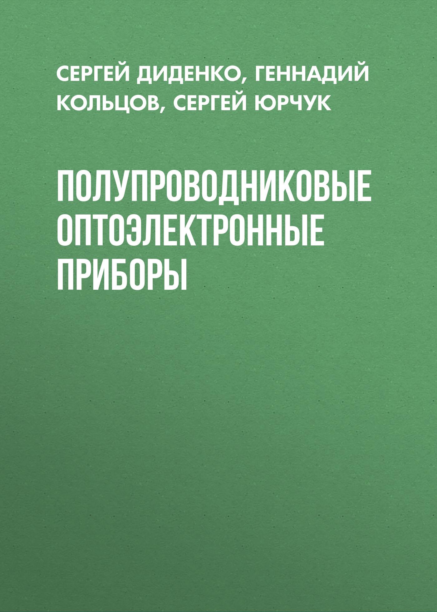 Сергей Юрчук Полупроводниковые оптоэлектронные приборы